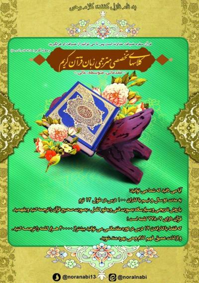 شروع کلاس مترجمی زبان قرآن